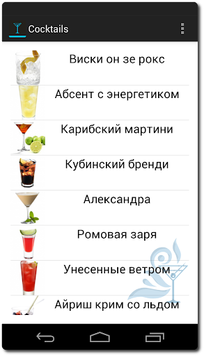 Cocktails For PC Windows (7, 8, 10, 10X) & Mac Computer Image Number- 6