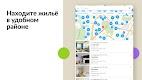 screenshot of Авито: авто, квартиры, услуги, работа, резюме