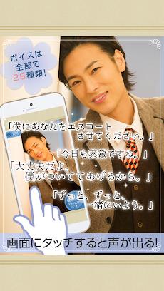 山内惠介のボイスアプリ~声を聴かせて~のおすすめ画像2