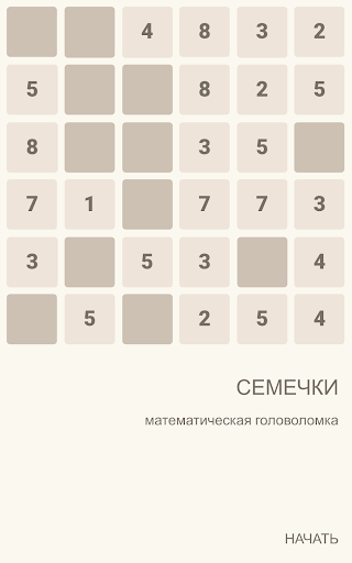 19 numbers. Math puzzle 1.0.6 screenshots 11
