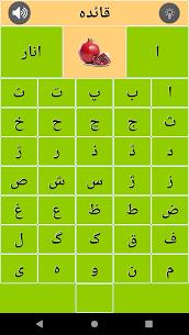 Kids Urdu Qaida: Learn For Pc – How to Use Windows and Mac 2