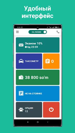 driveron screenshot 1