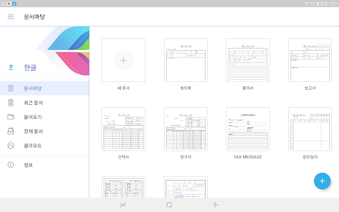 Hancom Office Hwp For Android 5