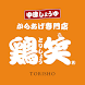 鶏笑 八尾青山通り店 公式アプリ
