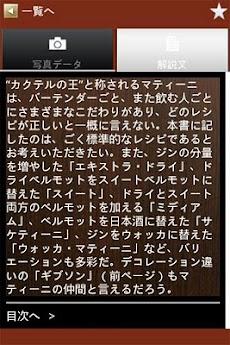 カクテル手帳のおすすめ画像3