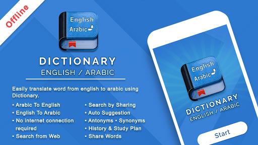 English Arabic Dictionary 3.7 screenshots 1