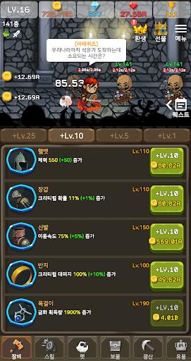 용사는 직진중 - 방치형 RPG 1.40 screenshots 1