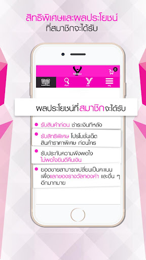 u0e21u0e34u0e2au0e17u0e34u0e19(MISTINE) android2mod screenshots 4