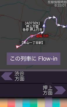 東京動脈 Flow-inのおすすめ画像5
