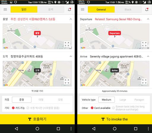 AllTrans - Translate Other Apps 1.9.3 Screenshots 4