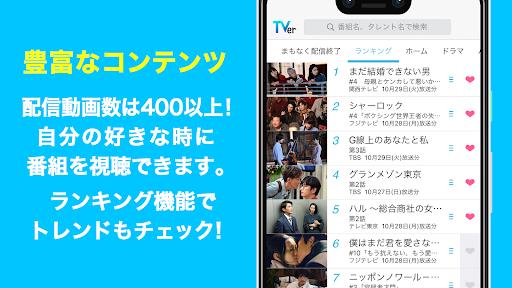 TVeru3000u30c6u30ecu30d3u52d5u753bu8996u8074u30a2u30d7u30eau3000u30c9u30e9u30deu3084u30a2u30cbu30e1u306eu30c6u30ecu30d3u52d5u753bu3092u898bu9003u3057u914du4fe1uff01u7121u6599u3067u30c6u30ecu30d3u756au7d44u306eu52d5u753bu898bu653eu984c android2mod screenshots 3