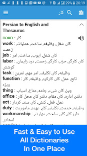 Persian Dictionary & Translator - Dict Box