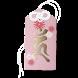 梵字で安産祈願 - Androidアプリ