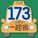 173叫計程車 更便宜 找折扣計程車,預估車資 機場接送 包車旅遊