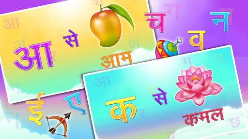 Hindi Alphabets Learning And Writing apkdebit screenshots 3