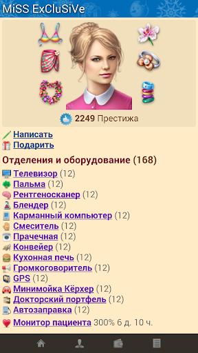 Интерны  screenshots 1