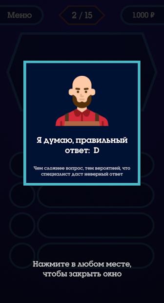 Миллионер 2021 - Викторина без интернета screenshot 9