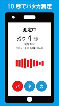 パタッカー(口腔機能パタカ測定アプリ)のおすすめ画像4