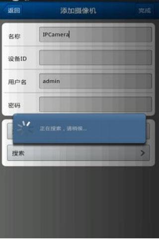 P2PIPCAM 31.0 Screenshots 2