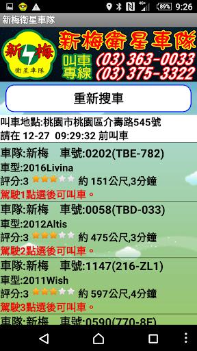u65b0u6885 u53ebu8a08u7a0bu8eca APP 210 screenshots 7