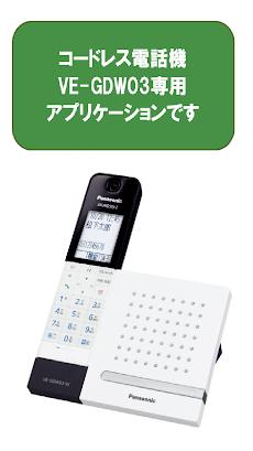 スマートフォンコネクト for GDW03のおすすめ画像1