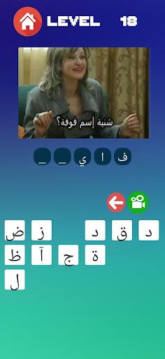 Choufli hal Quiz -  u0634u0648u0641u0644u064a u062du0644  Screenshots 4