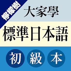 檸檬樹-大家學標準日本語初級本