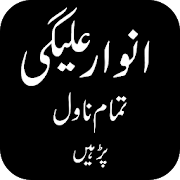 Anwar Aligi Urdu Novels - Horror Stories in Urdu