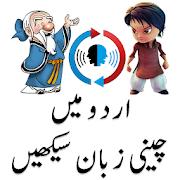Learn Chinese in Urdu