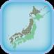 県庁所在地クイズ - Androidアプリ