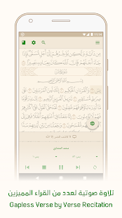 Ayah: Quran App Screenshot