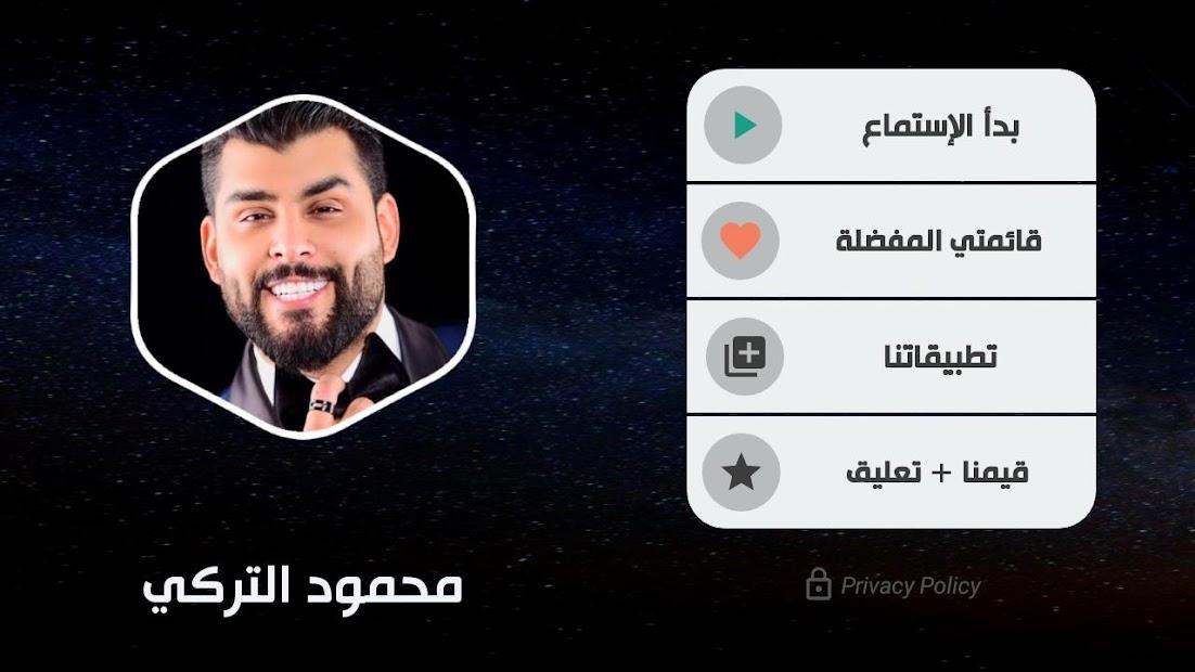محمود التركي 2021 بدون نت | جديد screenshot 8