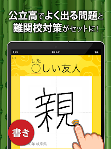 中学生漢字(手書き&読み方)-無料の中学生勉強アプリのおすすめ画像5