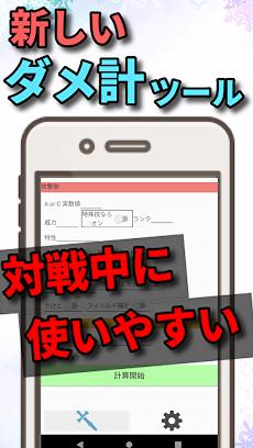 ポケモン 剣 盾 ダメージ 計算
