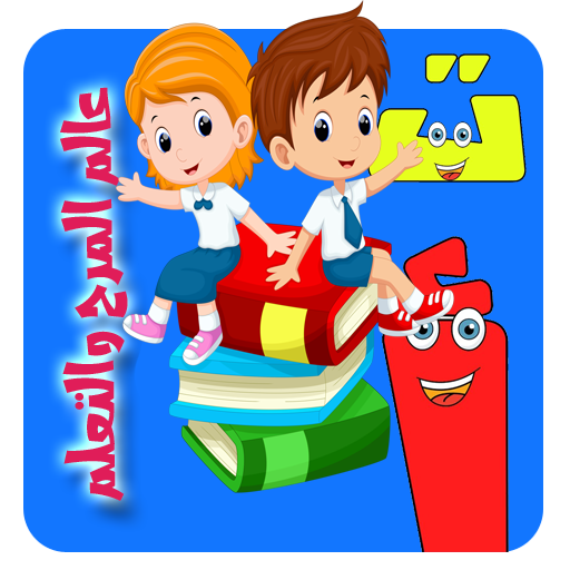 ABC Arabic for kids