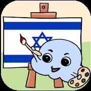 MTL Learn Hebrew Words