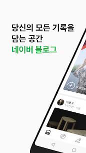 네이버 블로그 – Naver Blog 1