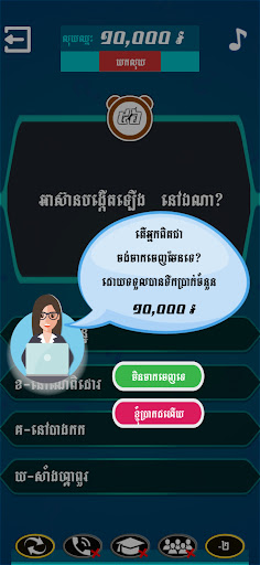 Khmer Top Quiz: Millionaire 2021 2.0.2 screenshots 9