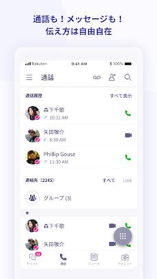 Rakuten Linkのおすすめ画像4