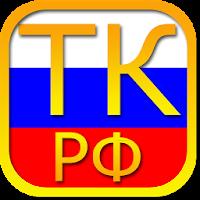Трудовой кодекс РФ (беспл.)