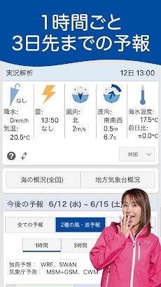 マリンウェザー海快晴 <海専門の天気と気象予報アプリ>のおすすめ画像4