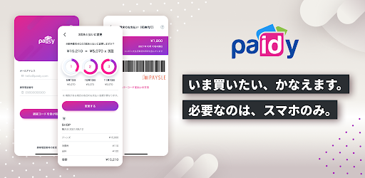 paidy – apps on google play