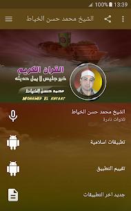 القران الكريم بصوت الشيخ محمد حسن الخياط للاندرويد apk 1