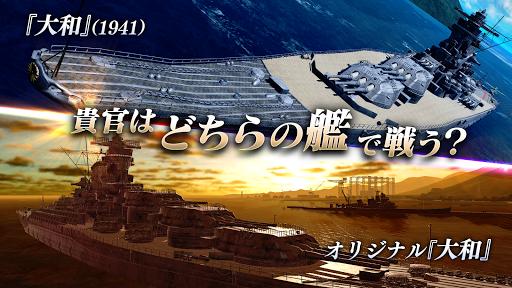 u8266u3064u304f - Warship Craft - 2.11.0 screenshots 3