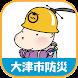 大津市防災ナビ - Androidアプリ