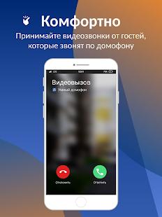 IS. Smart home 1.1.8 Screenshots 6