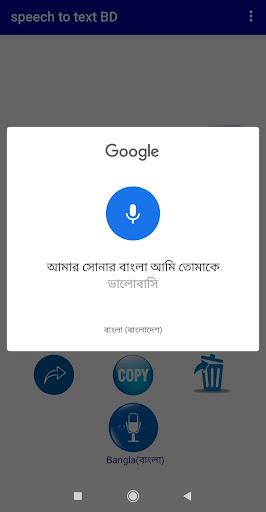 speech to text Bangla(বাংলা).কথা টাইপ হবে বাংলাতে. 1.28 screenshots 1