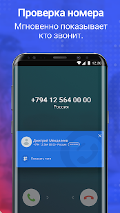 Getcontact Screenshot