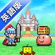 Dungeon Village - Androidアプリ