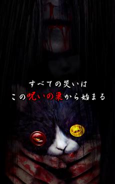 脱出ゲーム 呪巣 -零ノ章- トラウマ級の呪い・恐怖が体験できるホラー脱出ゲームのおすすめ画像5